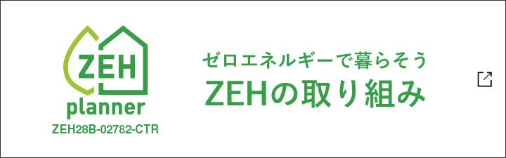 沖縄シャングリラ ZEHの取り組み